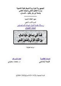 قصة النبي إسماعيل بين الثابت القرآني والمتغير الشعبي