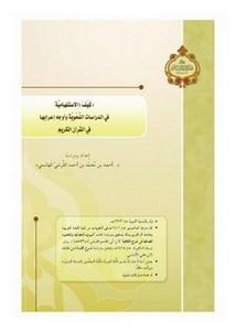 نواهد الأبكار وشواهد الأفكار حاشية على تفسير البيضاوي للسيوطي دراسة وتحقيق لسورتي آل عمران والنساء