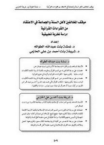 موقف المخالفين لأهل السنة والجماعة في الاعتقاد من القراءات القرآنية دراسة نظرية تطبيقية