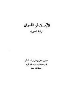الأيمان في القرآن دراسة تفسيرية