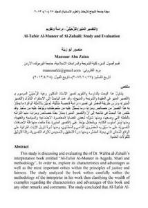 تحميل كتاب التفسير الوسيط محمد سيد طنطاوي