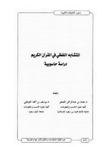المتشابه اللفظي في القرآن الكريم دراسة حاسوبية