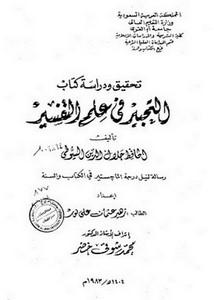 التحبير في علم التفسير للحافظ جلال الدين عبد الرحمن السيوطي