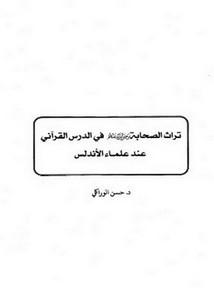 تراث الصحابة رضي الله عنهم في الدرس القرآني عند علماء الأندلس