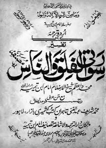 تفسير سورتي الفلق والناس بلغة الآردو