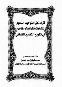 قراءة في التوجيه النحوي للقراءات القرآنية ومظاهره في تنويع التفسير القرآني