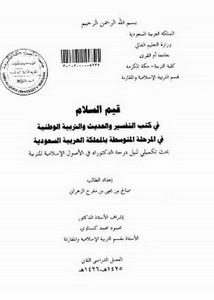 قيم السلام في كتب التفسير والحديث والتربية الوطنية في المرحلة المتوسطة بالمملكة العربية السعودية