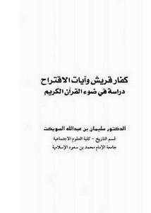 كفار قريش وآيات الاقتراح دراسة في ضوء القرآن الكريم