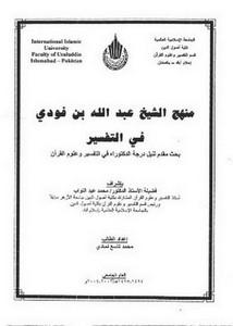 منهج عبد الله بن فودي في التفسير