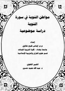 مواطن التوبة في سورة التوبة دراسة موضوعية