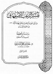 تفسير الراغب الأصفهاني دراسة وتحقيقاً من أول سورة آل عمران وحتى نهاية الآية 113 من سورة النساء