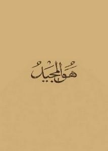 هو المجيد القرآن مع تفسيره الكشاف من حقائق التنزيل