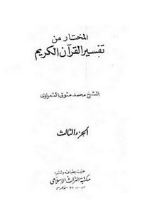 المختار من تفسير القرآن