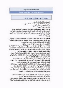 أربعون حديثًا في فضائل القرآن