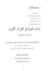 آيات التوبة في القرآن الكريم دراسة موضوعية