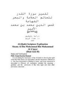 تفسير سورة القدر للعالم العلامة والبحر الفهامة محمد بن محمد الأمير المالكي دراسة وتحقيق