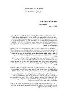 بنية النص القرآني في الخطاب الاستشراقي، قراءة في مصادر القرآن الكريم