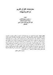 معارضات القرآن الكريم مزاعم وشبهات