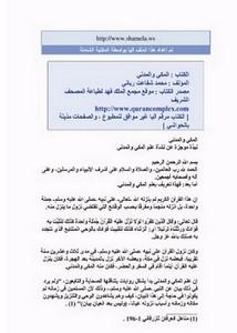 تصفح وتحميل كتاب المكي والمدني Pdf مكتبة عين الجامعة
