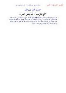 استراتيجية توجيه الخطاب في القرآن الكريم سورة طه نموذجًا
