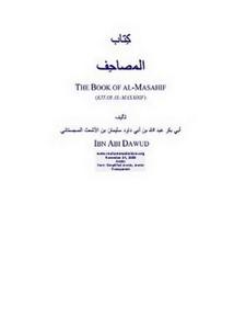 كتاب المصاحف لأبي داود السجستاني pdf
