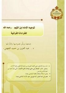 توجيه الإمام ابن القيم رحمه الله للقراءات القرآنية