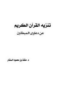 الآيات القرآنية التي نص الرسول ﷺ على تفسيرها