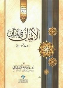 الإيمان في القرآن دراسة تفسيرية
