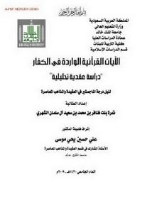 الآيات القرآنية الواردة في الكفار دراسة عقدية تحليلية