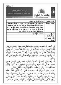 النبأ العظيم pdf