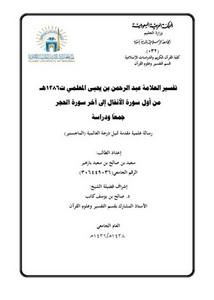 تفسير العلامة عبد الرحمن بن يحيى المعلمي من أول سورة الأنفال إلى آخر سورة الحجر جمعًا ودراسة