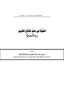 التوبة في ضوء القرآن الكريم دراسة موضوعية