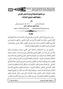 من المناهج الحديثة في قراءة النص القرآني منهج الطيب تيزيني أنموذجا
