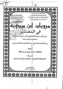 مرويات ابن مردويه في التفسير من أول سورة الأنعام إلى آخر سورة النحل جمعًاودراسة