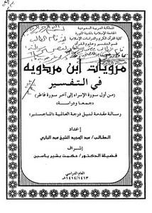 مرويات ابن مردويه في التفسير من أول سورة الإسراء إلى آخر سورة فاطر جمعًاودراسة
