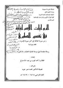 الروايات الإسرائيلية في تفسير الطبري من سورة الفاتحة إلى آخر سورة الإسراء جمعًا ودراسة