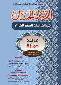 كتاب البسط في القراءات العشر pdf