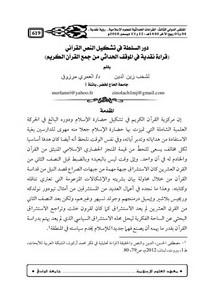 دور السلطة في تشكيل النص القرآني قراءة نقدية في الموقف الحداثي من جمع القرآن الكريم