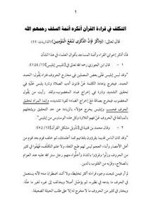 النواسخ الحرفية دراسة تطبيقية في الربع الأول من القرآن الكريم