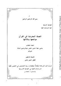 الجملة المعترضة في القرآن مواضعها ودلالاتها
