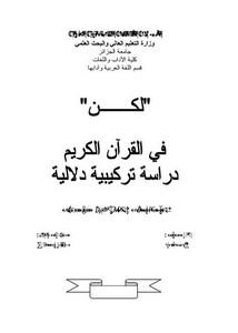 ( لكن) في القرآن الكريم دراسة تركيبية دلالية