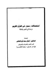 استعمالات سمع في القرآن الكريم دراسة في النحو والدلالة