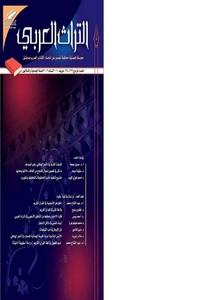 اسم المفعول في لغة القرآن الكريم دراسة أسلوبية أدائية