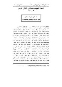 أسماء الجهات الست في القرآن الكريم