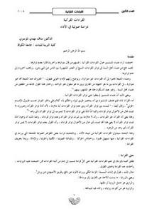 القراءات القرآنية دراسة صوتية في الأداء