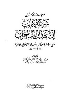 فتوحات الرحمن شرح كتاب إن هذان لساحران لشيخ الإسلام تقي الدين أحمد بن عبد الحليم ابن تيمية