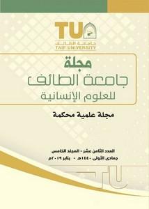 مفهوم العلم في القرآن وأثره في النهضة الحضارية للأمة