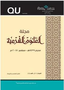 النظم والسياق المفهوم الانفصالي والعلاقة الاتصالية المتشابه اللفظي في القرآن الكريم أنموذجًا