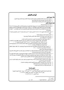 تعدد أبنية المصادر في القرآن الكريم دراسة بلاغية سورة ﷺ نموذجًا