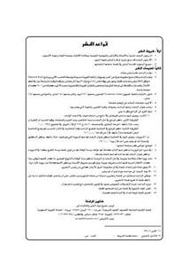 نظرية الوحدة المعنوية للقراءات القرآنية دراسة في توجيه القراءات القرآنية
